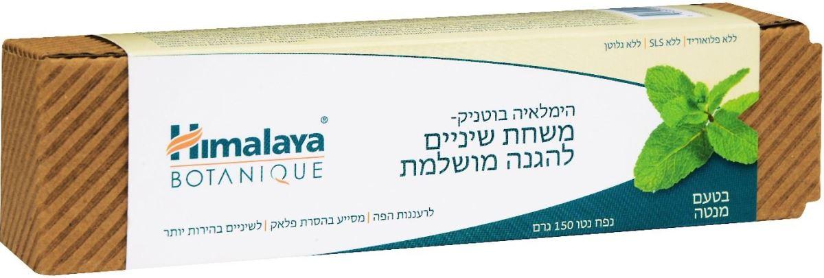 הימלאיה בוטניק משחת שיניים להגנה מושלמת מנטה - 150 גרםתמונה של
