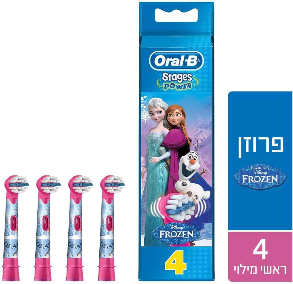 אורל בי ראש למברשת שיניים לילדים חשמלית פרוזן - 4 יחידותתמונה של