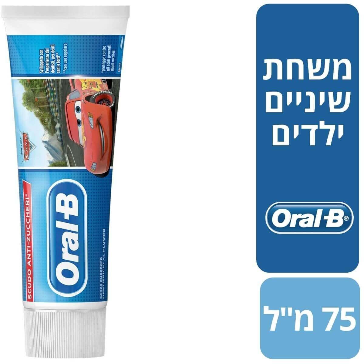 אורל בי משחת שיניים לילדים לגיל 2-6 שנים קארסתמונה של