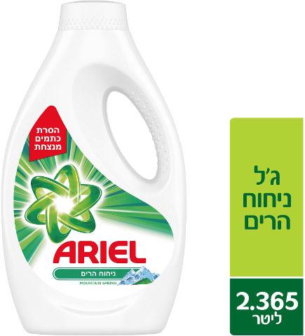 ג'ל כביסה אריאל 2.365 ל' לכביסה לבנה ו/או צבעונית בניחוח הריםתמונה של