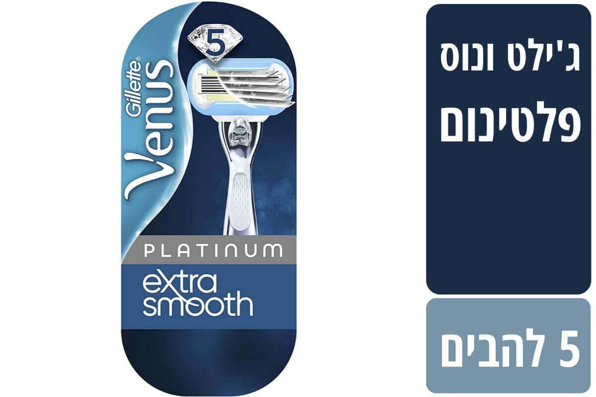 ג'ילט ונוס פלטינום מכשיר גילוח רב פעמי + סכיןתמונה של