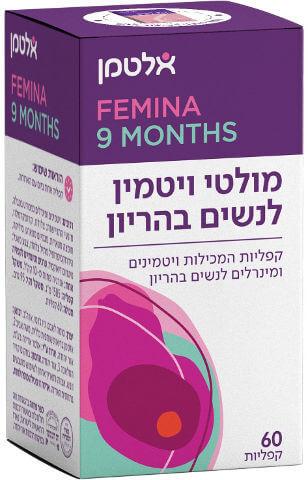 אלטמן מולטי ויטמין לנשים בהריוןתמונה של