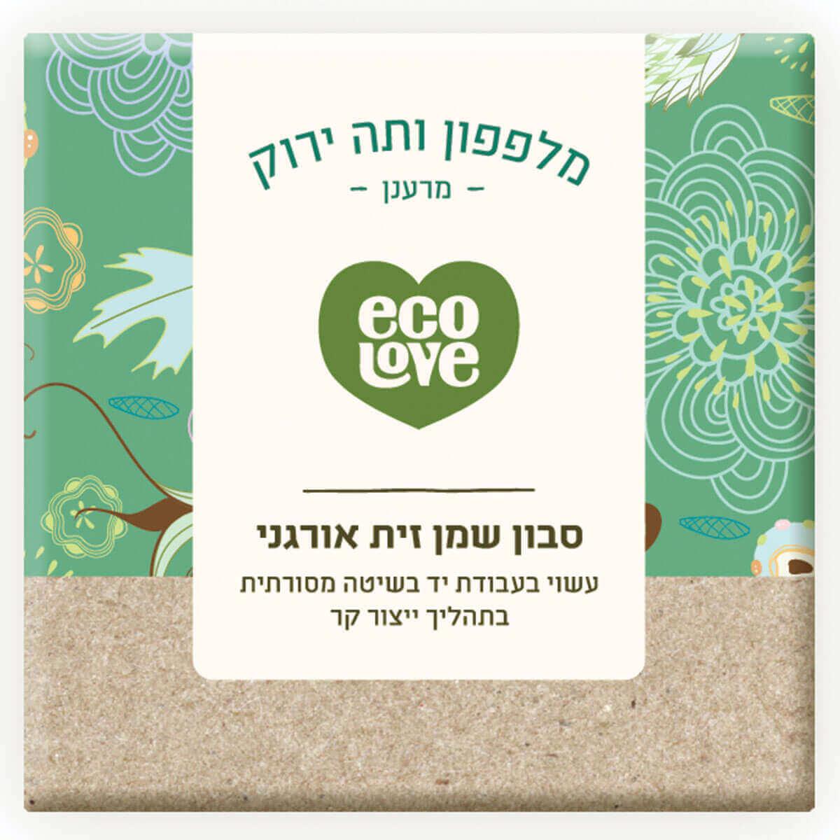 אקו לאב | סבון שמן זית אורגני, מלפפון ותה ירוק - 110 ג' ecoloveתמונה של