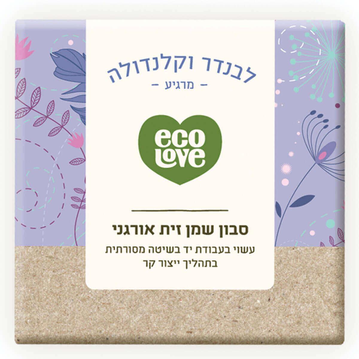 אקו לאב | סבון שמן זית אורגני, לבנדר וקלנדולה - 110 ג' ecoloveתמונה של