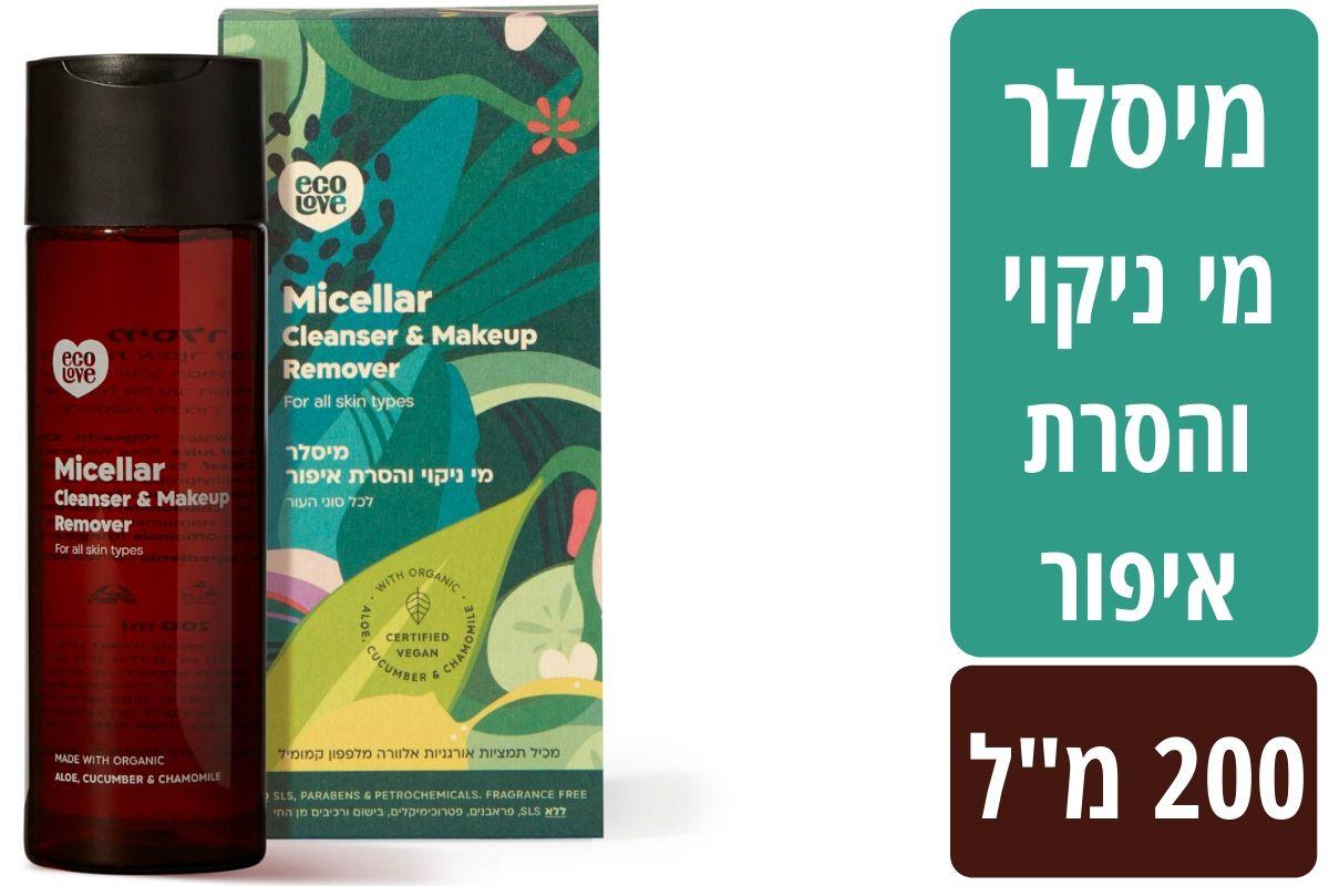 מיסלר- מי ניקוי והסרת איפור לכל סוגי העור ecoLoveתמונה של
